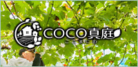 COCO真庭