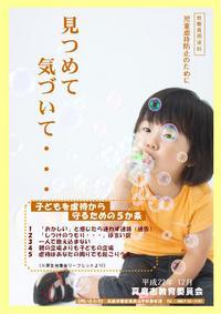 教職員用リーフレット「児童虐待防止のために」(表紙)の画像